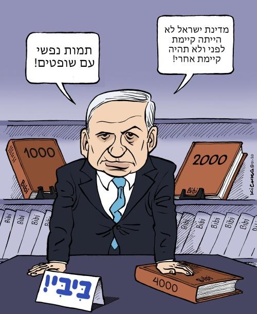 Bibi 2020