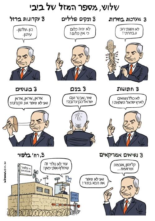 BIBI Shalosh
